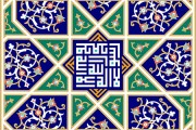 فایل لایه باز تصویر لااله الا الله محمد رسول الله