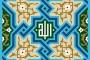 فایل لایه باز تصویر مزین به نام مبارک الله