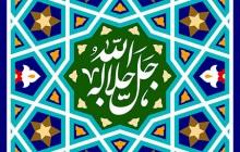 فایل لایه باز تصویر نام مبارک الله جل جلاله