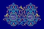 فایل لایه باز تصویر دهه کرامت / میلاد امام رضا (ع) و حضرت معصومه (س)