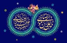 فایل لایه باز تصویر میلاد امام رضا (ع) و حضرت معصومه (س) / دهه کرامت