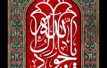 فایل لایه باز تصویر شهادت امام جواد (ع) / یا جواد آل الله