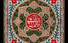 فایل لایه باز تصویر یا محمد بن علی الجواد / شهادت امام جواد (ع)