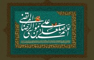 فایل لایه باز تصویر صلوات خاصه امام رضا (ع) / اللهم صل علی علی بن موسی الرضا المرتضی