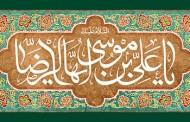 فایل لایه باز تصویر میلاد امام رضا (ع) / یا علی بن موسی الرضا