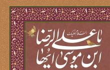 فایل لایه باز تصویر یا علی ابن موسی ایها الرضا