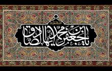 فایل لایه باز تصویر یا جعفر بن محمد ایها الصادق / شهادت امام صادق (ع)