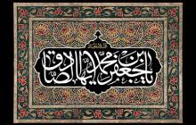 فایل لایه باز تصویر شهادت امام صادق (ع) / یا جعفر بن محمد ایها الصادق