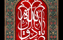 فایل لایه باز تصویر شهادت امام صادق (ع) / یا صادق آل الله