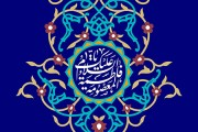 فایل لایه باز تصویر میلاد حضرت معصومه (س) / یا فاطمه المعصومه