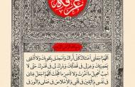 فایل لایه باز تصویر دعای عرفه