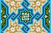 فایل لایه باز تصویر نام مبارک امام علی (ع)