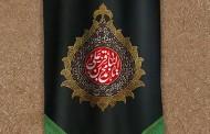 فایل لایه باز تصویر پرچم شهادت امام باقر (ع)