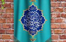 فایل لایه باز پرچم ولادت امام هادی (ع)