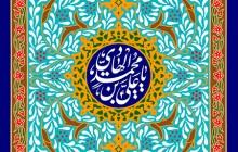 فایل لایه باز تصویر میلاد امام هادی (ع)