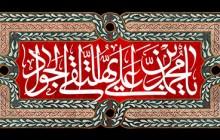 فایل لایه باز تصویر شهادت امام جواد (ع) / یا محمد بن علی ایها التقی الجواد