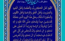 فایل لایه باز تصویر دعای قنوت عید سعید قربان