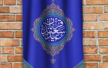 فایل لایه باز تصویر پرچم عید قربان