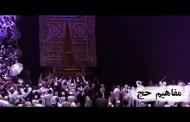 نماهنگ صد عن سبیل الله