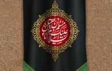 فایل لایه باز تصویر پرچم شهادت حضرت مسلم (ع)