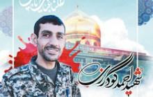 همسر شهید «احمد گودرزی» از دلدادگیهای یک مدافع حرم میگوید