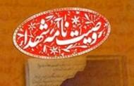 وصیتنامه دانشجوی شهید علی حسینینسب: دین اسلام احتیاج به خون و فداکاری دارد