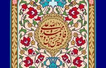 فایل لایه باز تصویر نام مبارک الله و پنج تن آل عبا به مناسبت روز مباهله