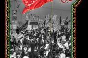 فایل لایه باز تصویر الحسین یجمعنا / اربعین حسینی