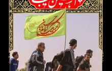 فایل لایه باز تصویر روزشمار اربعین حسینی / ۳۱ روز تا اربعین