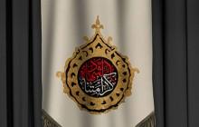 فایل لایه باز تصویر پرچم کرامتنا الشهاده