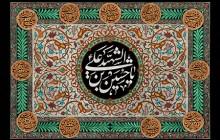فایل لایه باز بنر جایگاه مخصوص ماه محرم / یا حسین بن علی الشهید