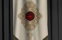 فایل لایه باز پرچم یا اباعبدالله الحسین