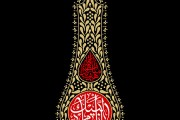 فایل لایه باز تصویر لبیک یا امام / هیهات منا الذله