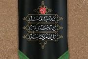 فایل لایه باز تصویر پرچم شهادت امام حسین (ع)