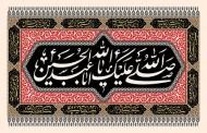 فایل لایه باز تصویر صلی الله علیک یا اباعبدالله الحسین
