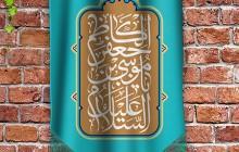 فایل لایه باز تصویر پرچم ولادت امام کاظم (ع)