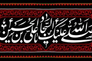 فایل لایه باز تصویر صلی الله علیک یا علی بن الحسین السجاد / شهادت امام سجاد (ع)