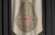 فایل لایه باز تصویر پرچم شهادت حضرت عباس (ع)