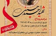 فایل لایه باز بنر اطلاع رسانی مراسم تشییع شهید احمد حسینی