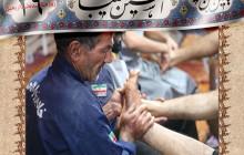 فایل لایه باز تصویر روزشمار اربعین / ۲۹ روز تا اربعین حسینی
