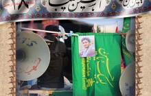 فایل لایه باز تصویر روزشمار اربعین / ۲۸ روز تا اربعین حسینی