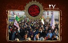 فایل لایه باز تصویر روزشمار اربعین / ۲۷ روز تا اربعین حسینی
