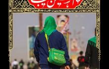 فایل لایه باز تصویر روزشمار اربعین حسینی / ۲۵ روز تا اربعین