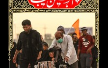 فایل لایه باز تصویر روزشمار اربعین حسینی / ۲۲ روز تا اربعین