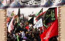 فایل لایه باز تصویر روزشمار اربعین / ۲۱ روز تا اربعین حسینی
