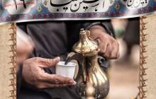 فایل لایه باز تصویر روزشمار اربعین / ۱۹ روز تا اربعین حسینی