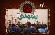فایل لایه باز تصویر روزشمار اربعین / ۱۴ روز تا اربعین حسینی