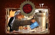 فایل لایه باز تصویر روزشمار اربعین / ۱۳ روز تا اربعین حسینی
