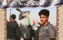 فایل لایه باز تصویر روزشمار اربعین / ۷ روز تا اربعین حسینی