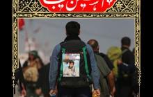 فایل لایه باز تصویر روزشمار اربعین / ۶ روز تا اربعین حسینی